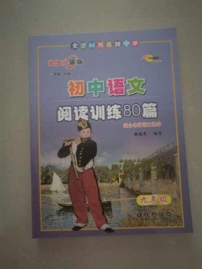 全国68所名牌中学:初中语文·阅读训练80篇(9年级)(超值升级版) 晒单图