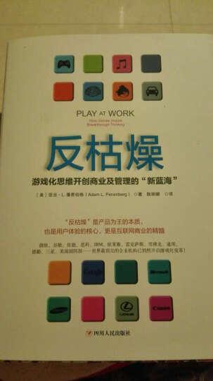 """反枯燥 游戏化思维开创商业及管理的""""新蓝海"""" 晒单图"""