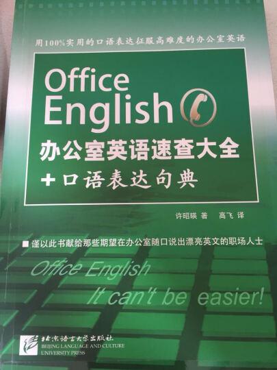 办公室英语速查大全+口语表达句典 晒单图