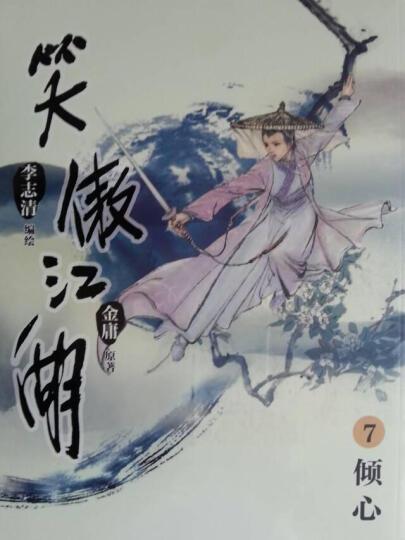 笑傲江湖(漫画版 套装共13册) 晒单图