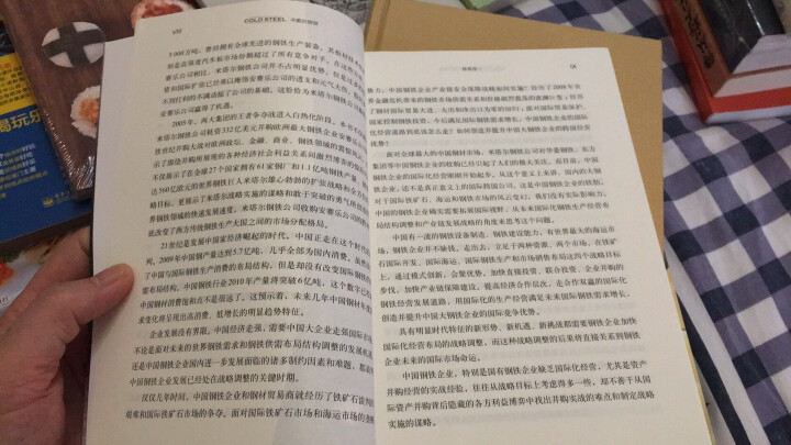 冷酷的钢铁 中信出版社图书 晒单图