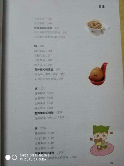 增强版婴儿全程辅食添加方案 晒单图