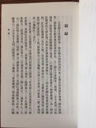 颜氏家训集解/精装/全2册/新编诸子集成  晒单图