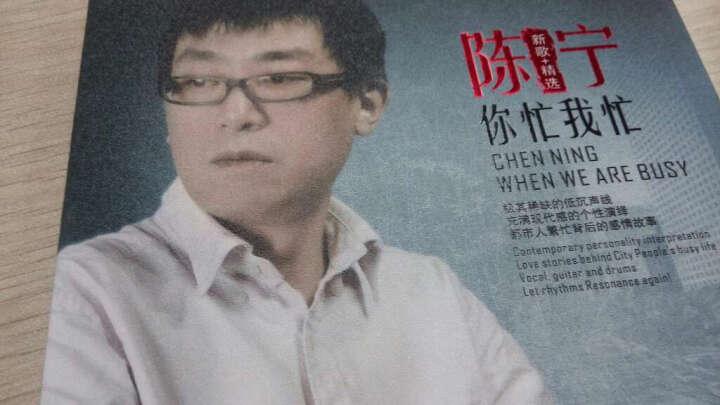 陈宁:你忙我忙 (新歌+精选)(CD) 晒单图