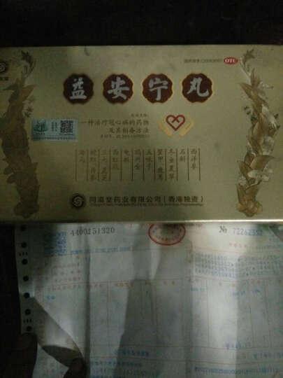 同溢堂 益安宁丸112丸x3瓶 香港益安宁 晒单图