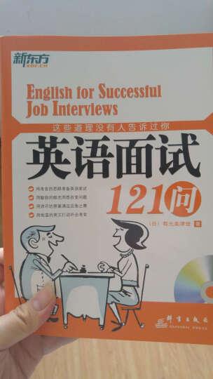 这些道理没有人告诉过你:英语面试121问(附MP3光盘) 晒单图