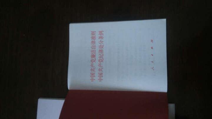 中国共产党廉洁自律准则 中国共产党纪律处分条例(口袋本) 晒单图