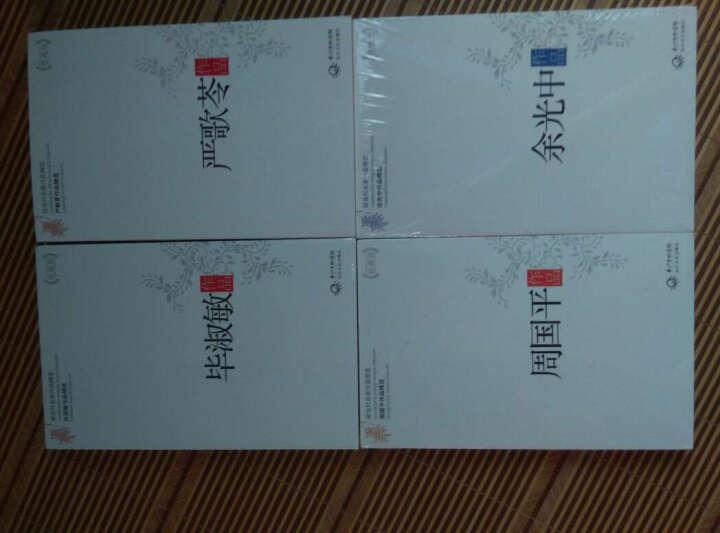现当代名家作品精选系列(3):周国平、毕淑敏、余光中、严歌苓(珍藏版)(套装共4册) 晒单图