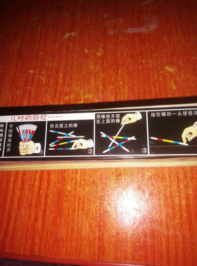 奇点 乐比比游戏棒 木质挑棒益智玩具 晒单图