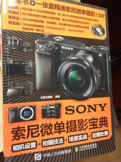 索尼微单摄影宝典:相机设置 拍摄技法 场景实战 后期处理 晒单图