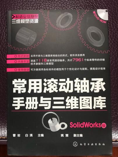 制造业信息化三维模型资源:常用滚动轴承手册与三维图库(SolidWorks版)(附光盘) 晒单图