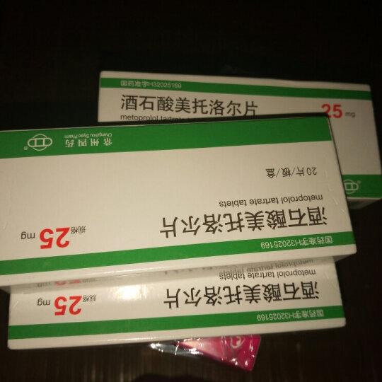 常州四药 酒石酸美托洛尔片 25mg*20片 晒单图