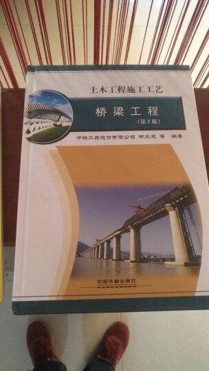 土木工程施工工艺:桥梁工程(第2版) 晒单图