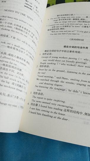 许国璋英语(第2册)(1992年重印本)(附自学辅导) 晒单图