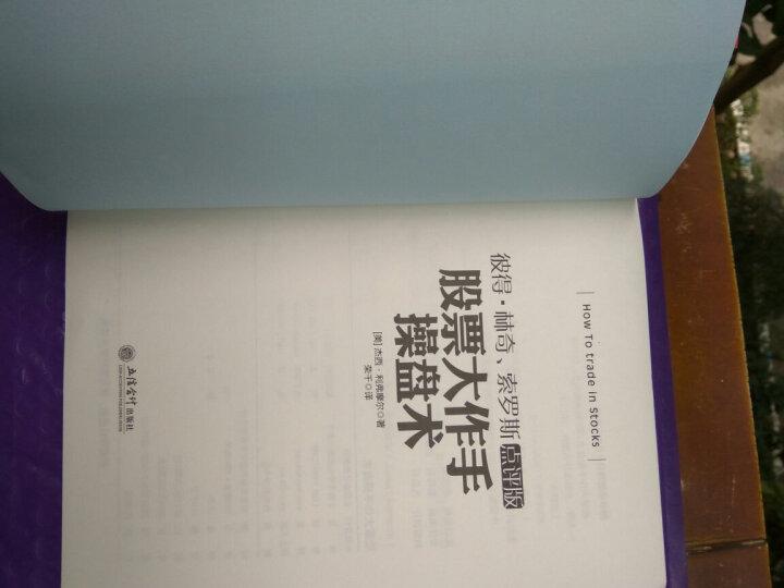 畅销套装-聪明投资者的圣经 股票大作手回忆录+股票大作手操盘术(套装共2册 彼得林奇、索罗斯点评版) 晒单图
