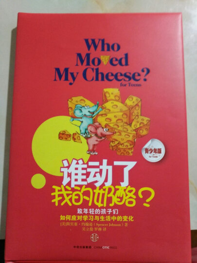 谁动了我的奶酪?(青少年版) 晒单图