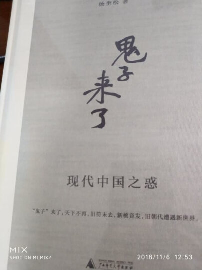 """忍不住的""""关怀"""":1949年前后的书生与政治(增订版) 晒单图"""