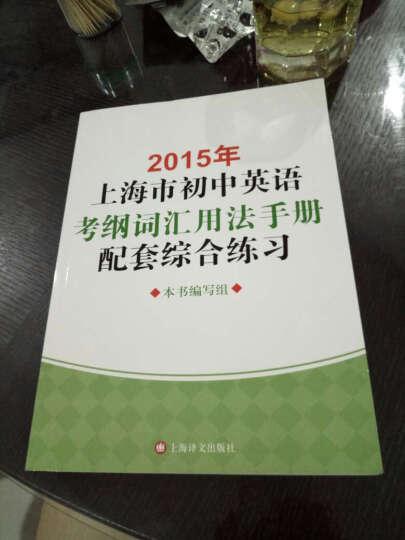 2015年上海市初中英语考纲词汇用法手册配套综合练习 晒单图