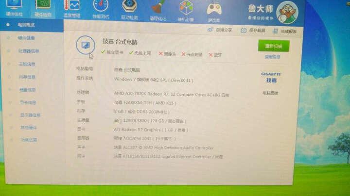 技嘉(GIGABYTE)F2A88XM-D3H主板 (AMD A88X/Socket FM2+) 晒单图