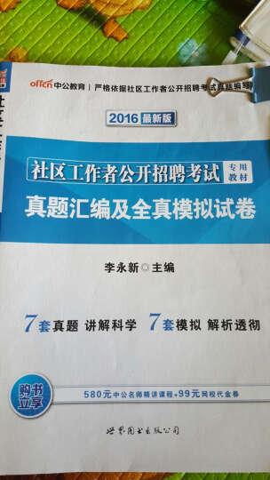 中公版·2016社区工作者公开招聘考试专用教材:真题汇编及全真模拟试卷 晒单图