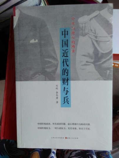 中国近代的财与兵 晒单图