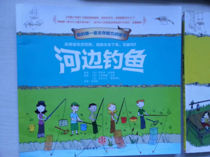 我的第一套生存能力训练书:河边钓鱼 晒单图
