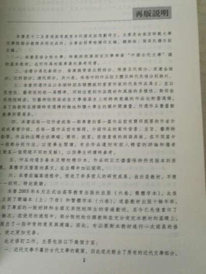 中国古代文学作品选(第三卷 第二版) 晒单图