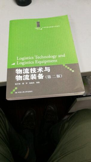 物流技术与物流装备(第二版) 晒单图