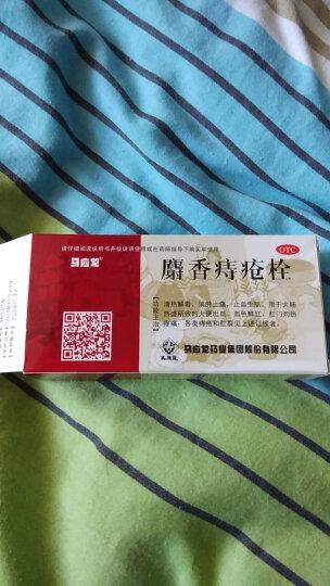 马应龙麝香痔疮栓1.5g*12粒 用于内外痔疮 肛裂 晒单图