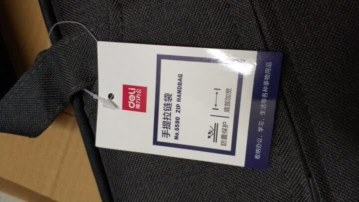 得力(deli) 双层事务包拉链袋 手提商务会议包 文件资料收纳包 标准日常款 5840【蓝】 晒单图