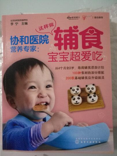 包邮 协和医院营养专家:这样做辅食宝宝超爱吃+养好脾和肺:宝宝不积食·不咳嗽·长大个 2本 晒单图