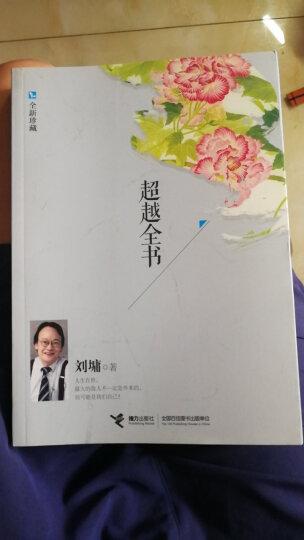 超越全书(全新珍藏) 晒单图