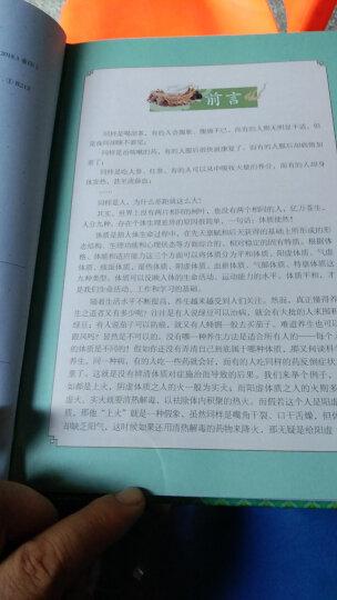 九种体质养生全书(超值全彩珍藏版) 晒单图