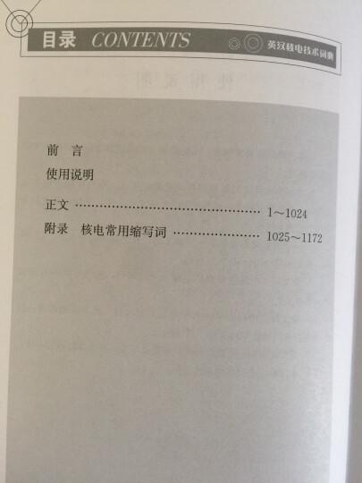 英汉水利水电工程词典 晒单图