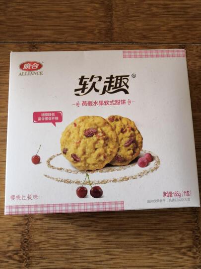 广合 软趣燕麦水果软曲奇甜饼樱桃红提口味165g 晒单图
