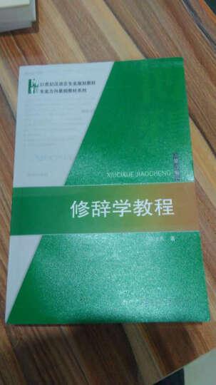 修辞学教程(第二版) 晒单图