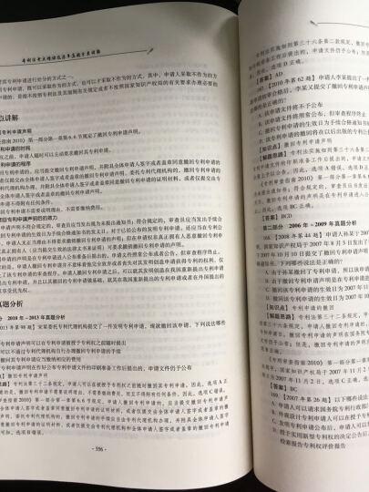专利法考点精读及历年真题分类详解 晒单图