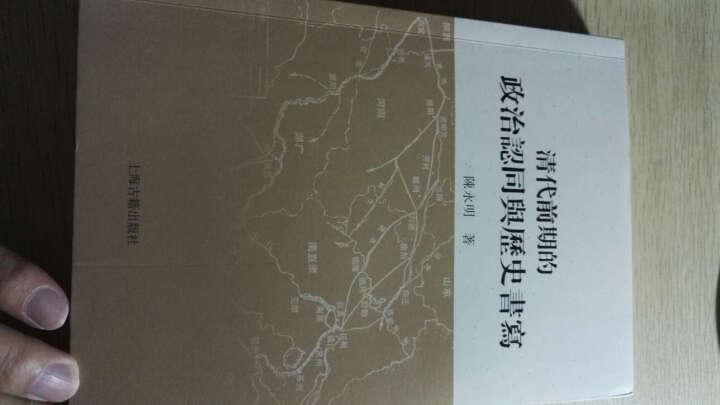 清代前期的政治认同与历史书写 晒单图