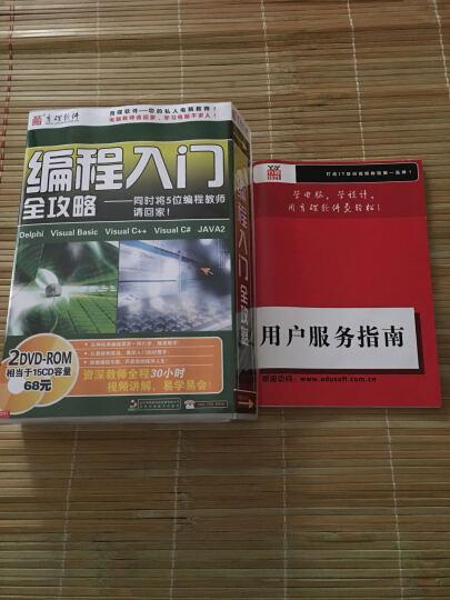 编程入门全攻略(2DVD-ROM+1手册) 晒单图