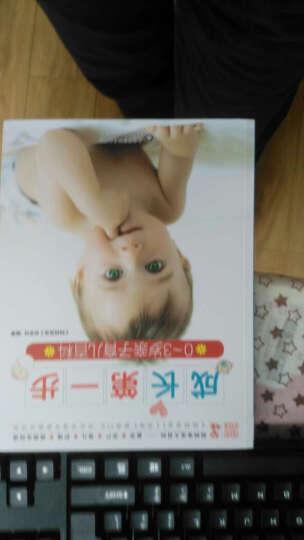 成长第一步:0~3岁亲子育儿百科 晒单图