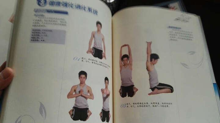 健康生活之男子康体瑜伽(附光盘) 晒单图