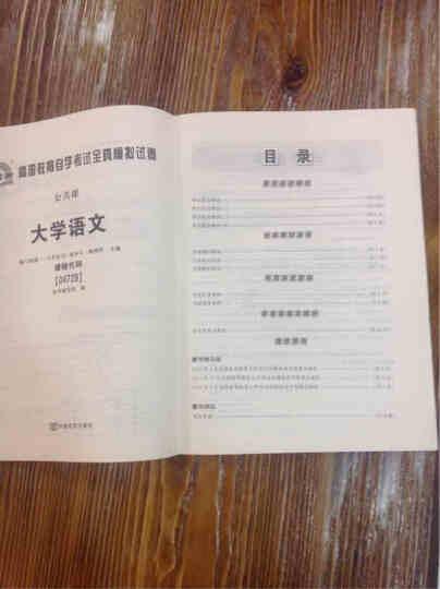 自考通 大学语文 自学考试模拟试卷 晒单图