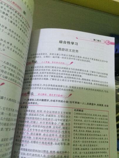 中学教材全解工具版·七年级语文上 人教版 2015秋 晒单图