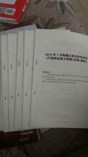 中公版·2016新疆公务员录用考试专用教材:真题模拟全预测行政职业能力测验 晒单图