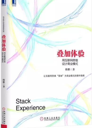 叠加体验:用互联网思维设计商业模式 晒单图