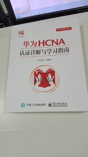 正版包邮 华为HCNA认证详解与学习指南 路由器交换机操作教材 华为系统网络技术基础知识教 晒单图
