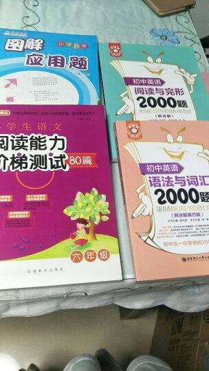 小学生语文阅读与作文阶梯训练80篇(三年级) 晒单图