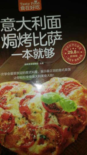 食在好吃:意大利面焗烤披萨一本就够 软精装全彩色彩版纸 意大利面书籍 焗烤披萨书 食谱书籍 晒单图