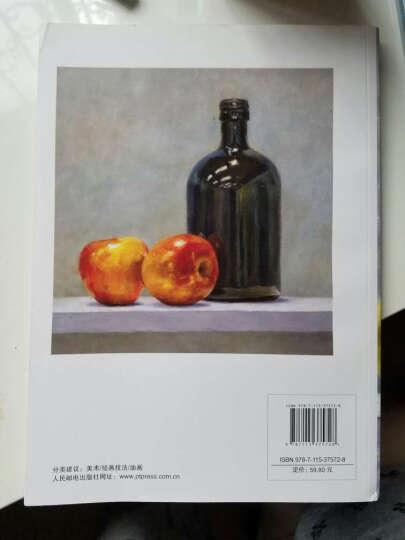 油画绘制与风格表现技法精粹 晒单图