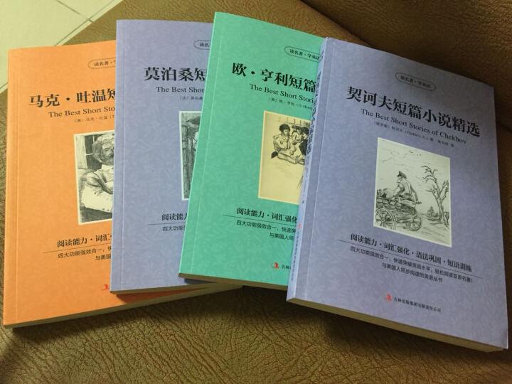 双语读物共4册 欧亨利 契诃夫短篇小说集 马克吐温 莫泊桑中短篇小说选 英汉双语著名经典 晒单图